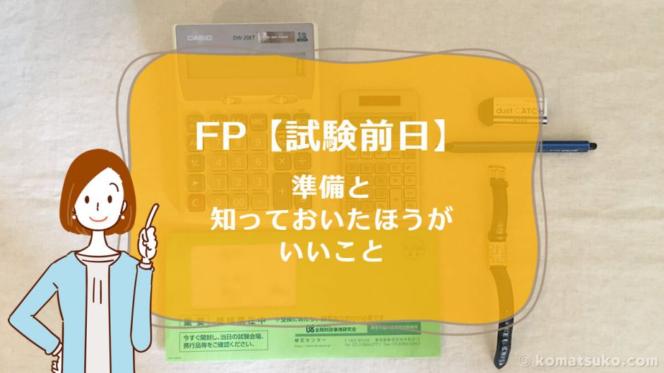 FP【試験前日】準備と知っておいたほうがいいこと