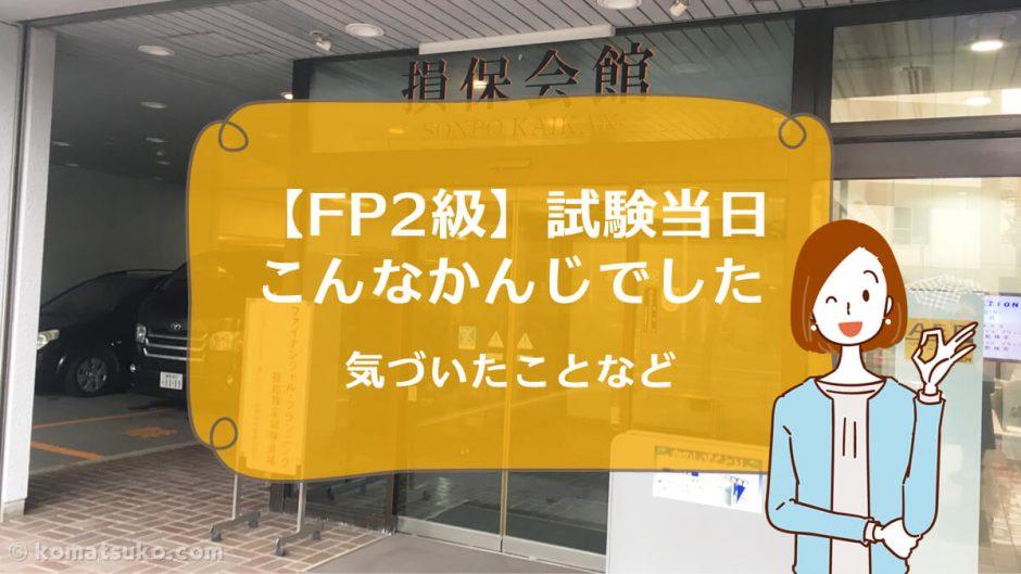 【FP2級】試験当日は、こんなかんじでした。気づいたことなど。