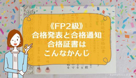 《FP2級》合格発表と合格通知、合格証書はこんなかんじです。