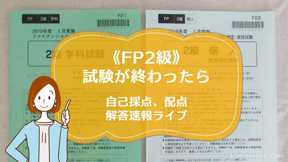《FP2級》自己採点、配点、解答速報ライブなど~試験が終わったら