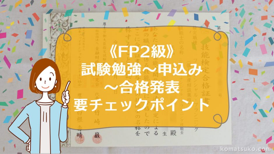 《FP2級》試験勉強~申込み~合格発表まで要チェックポイント