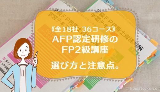 【AFP認定研修のFP2級講座】《全18社 36コース》 選び方と注意点。