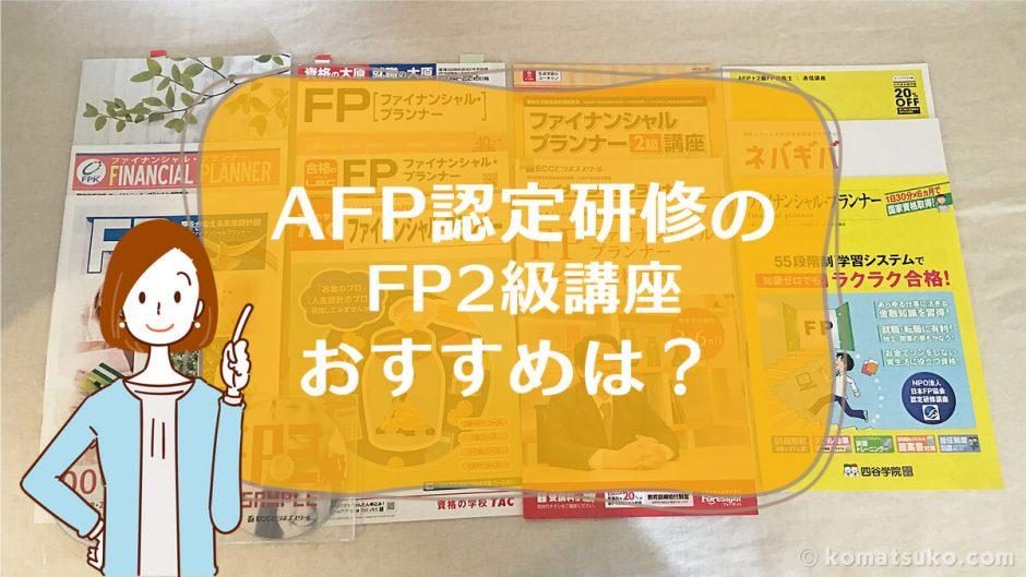 AFP認定研修のFP2級講座、おすすめは?