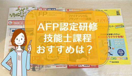 【AFP認定研修】技能士課程、 おすすめは?