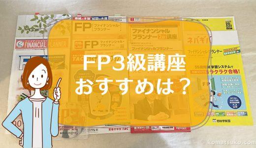 【FP3級講座】おすすめは?月額980円~のコースも。