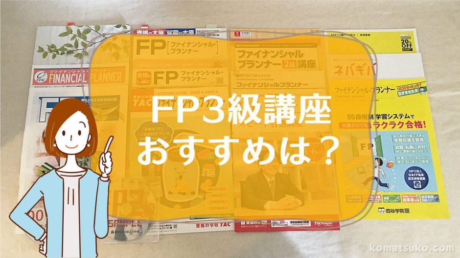 FP3級講座、おすすめは?《全9機関 15コース》を比較した結果。