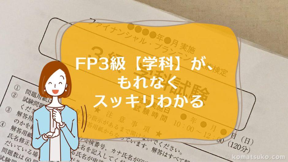 FP3級【学科】が、もれなく、スッキリわかる。