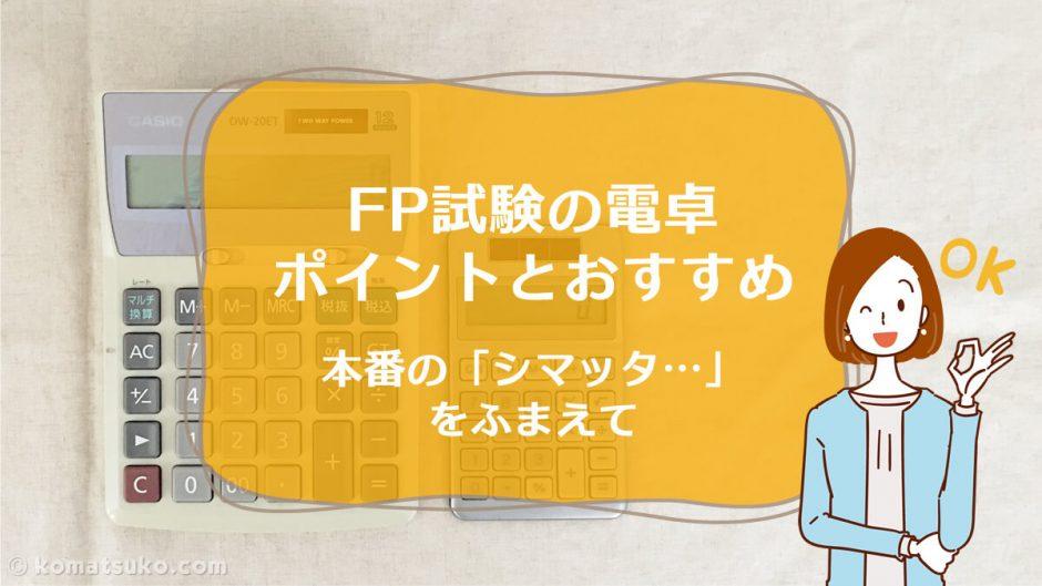 FP試験の電卓、ポイントとおすすめ 。本番の「シマッタ…」をふまえて