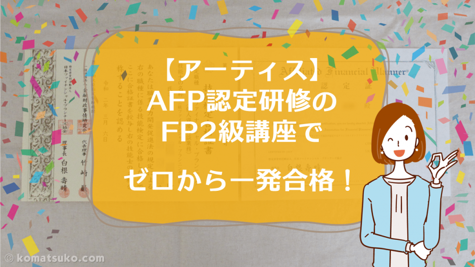 【アーティス】AFP認定研修のFP2級講座で、ゼロから一発合格できました