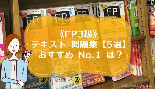《FP3級》テキスト・問題集【5選】おすすめ No.1 は?[21-22年 最新版]