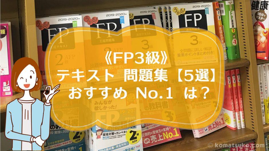《FP3級》テキスト・問題集【5選】おすすめ No.1 は?