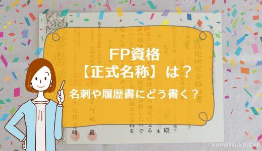 FP資格【正式名称】は?名刺や履歴書にどう書く?