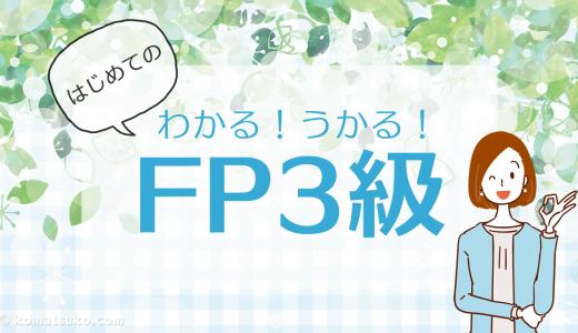 はじめての【FP3級】わかる!うかる!