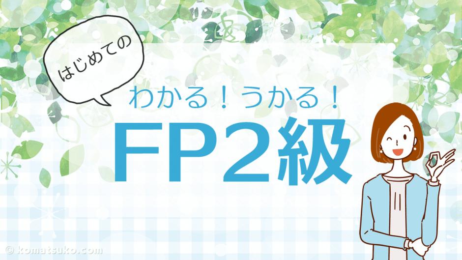 ゼロから【FP2級】わかる!うかる!