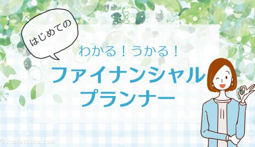 はじめての【ファイナンシャルプランナー】資格・試験 わかる!うかる!