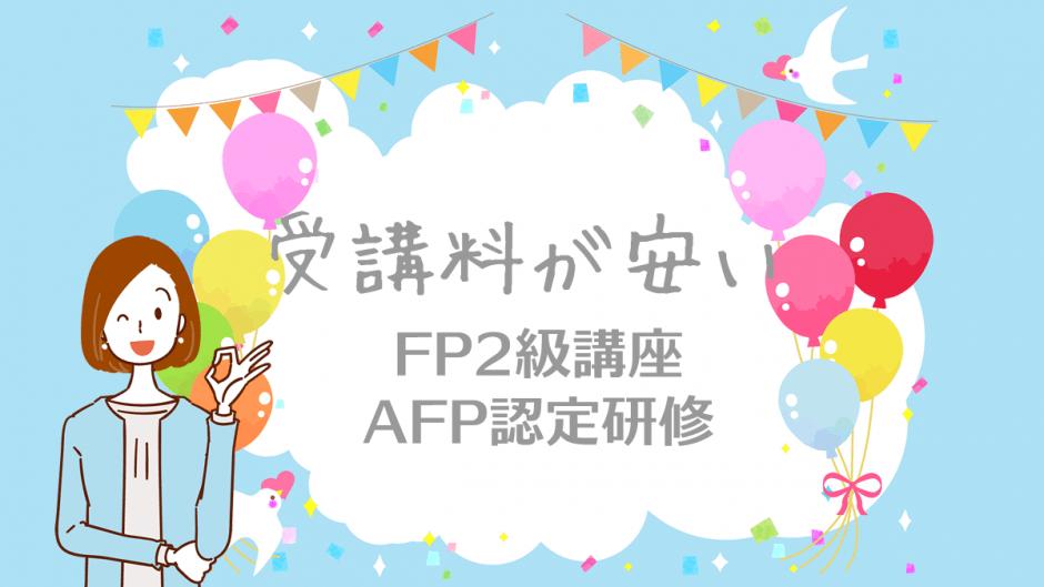 受講料が安いFP2級講座 AFP認定研修