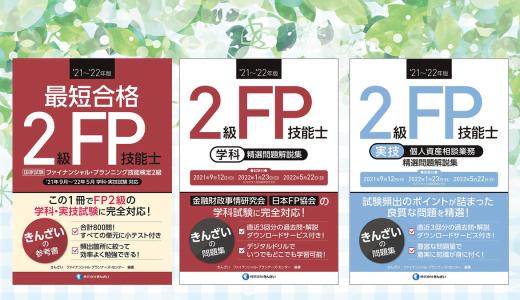 【きんざい】FP2級のテキストと問題集 | 母体が試験の実施機関。定番感あり