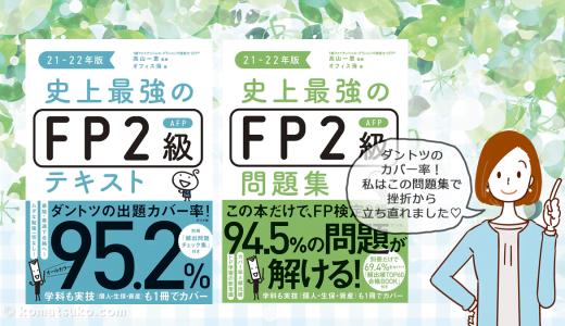 【ナツメ社】FP2級のテキストと問題集 | ダントツのカバー率!