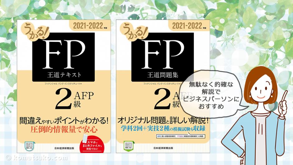 【日本経済新聞出版社】FP2級のテキストと問題集 | ビジネスパーソンに