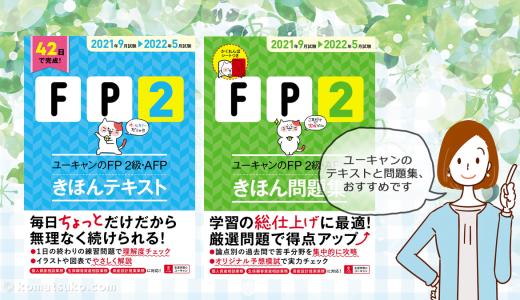 【ユーキャン】FP2級のテキストと問題集 | おすすめ No.1