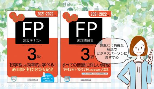 【日本経済新聞出版社】FP3級のテキストと問題集 | ビジネスパーソンに