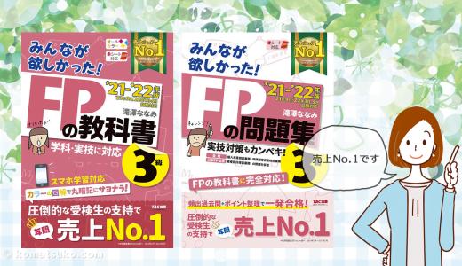 【TAC】FP3級のテキストと問題集 『みんなが欲しかった』シリーズ