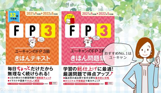 【ユーキャン】FP3級のテキストと問題集 | おすすめ No.1