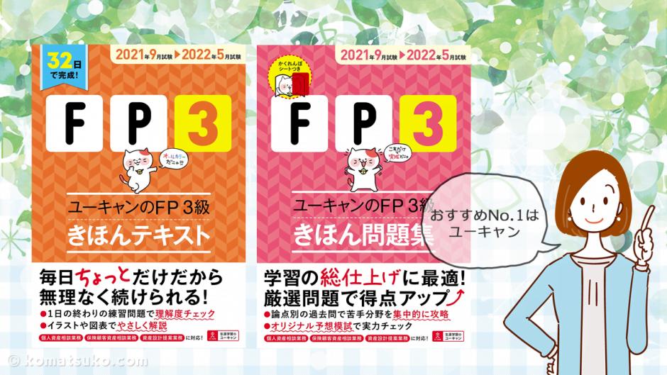 『ユーキャンのFP 3級 きほんテキスト』と 『ユーキャンのFP 3級 きほん問題集』