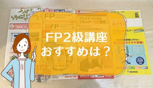 FP2級講座(AFP認定研修を含む)、おすすめは?