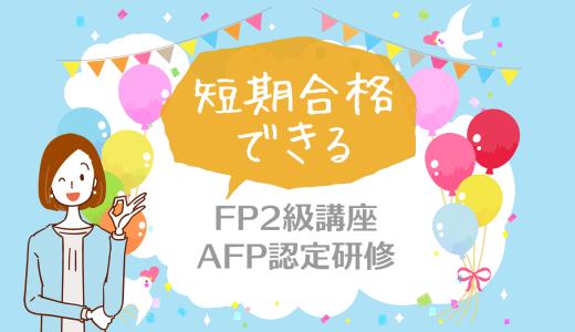 短期合格できる FP2級講座 / AFP認定研修 は?