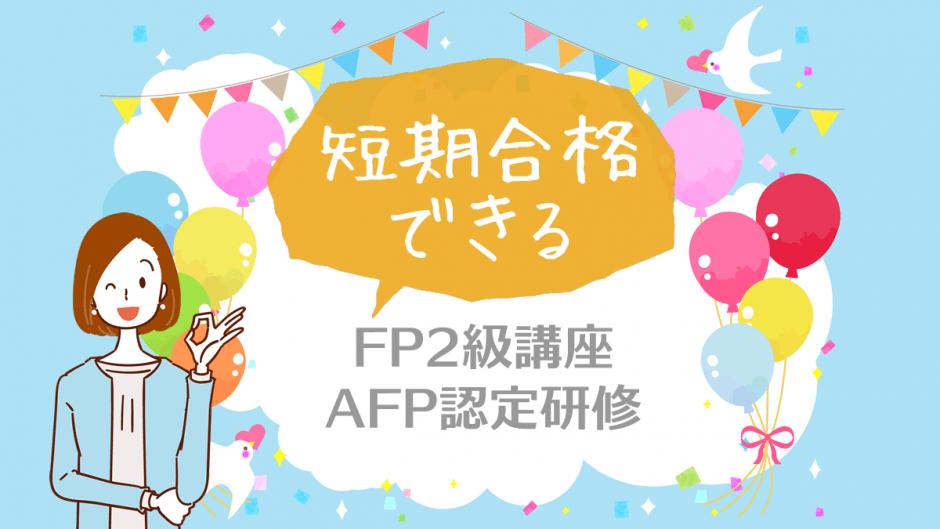 短期合格できる FP2級講座 AFP認定研修