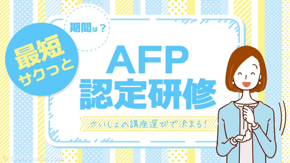 AFP認定研修 期間 最短