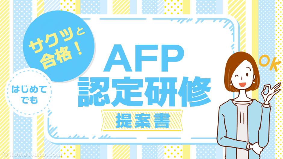 AFP認定研修 提案書
